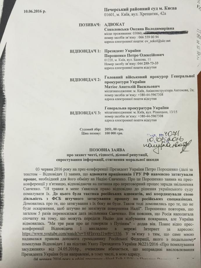 На Порошенка подали до суду через його прес-конференцію: опублікований документ (1)