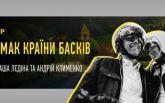 Вкус Страны Басков - эксклюзивная трансляция на ONLINE.UA