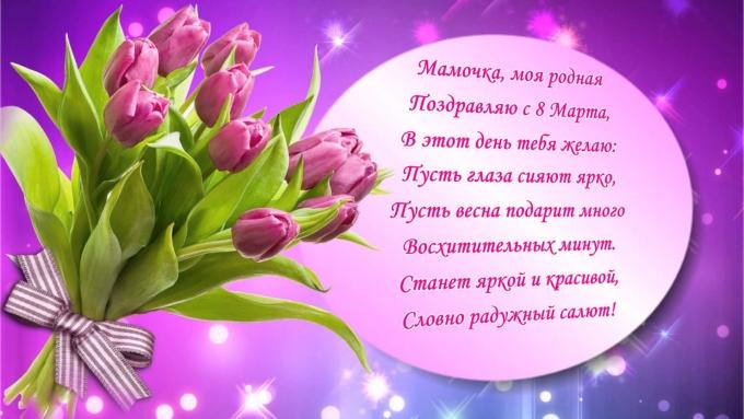 Оригинальные и красивые поздравления с 8 марта - стихи, картинки и проза (9)