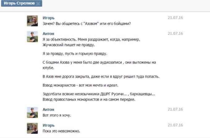 Бойовик Стрєлков знову сподівається повоювати: оприлюднене листування (3)