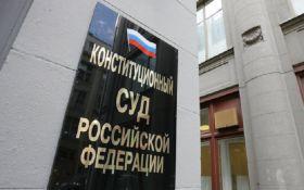 Россия официально плюнула на решение Европейского суда