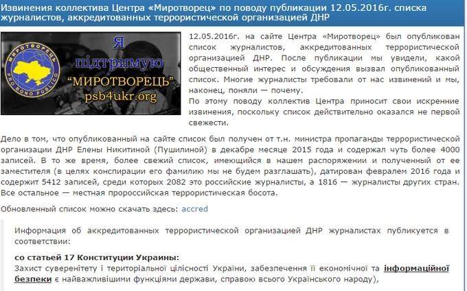"""Хто зі ЗМІ частіше їздить до ДНР/ЛНР: """"Миротворець"""" видав новий список"""