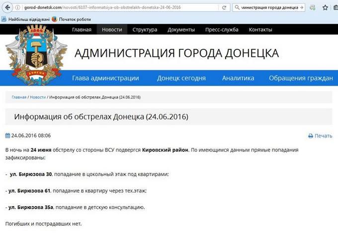 У штабі АТО детально викрили нову пропаганду бойовиків: з'явилися фото (1)