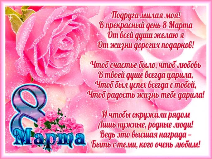 Оригинальные и красивые поздравления с 8 марта - стихи, картинки и проза (8)