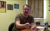 Боевик Стрелков нашел в российской власти беса: появилось видео