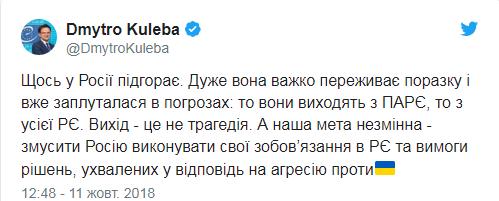 """""""Щось у Росії підгорає"""": в ПАРЄ висміяли поразку РФ (1)"""