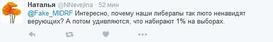РПЦ відмовилася прощати ловця покемонів, соцмережі відповіли уїдливим жартом (3)
