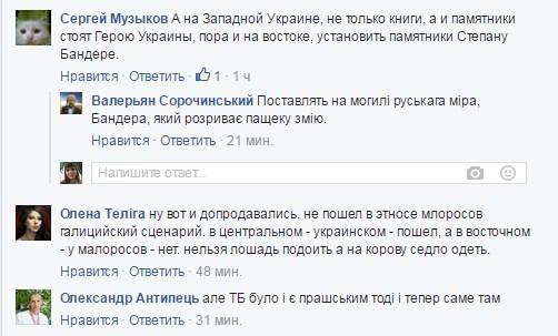 Мережу розбурхав Бандера в Донецьку: з'явилося фото (2)