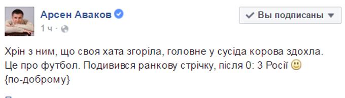 Соцмережі розвеселив жарт Авакова про збірну Росії на Євро-2016 (1)