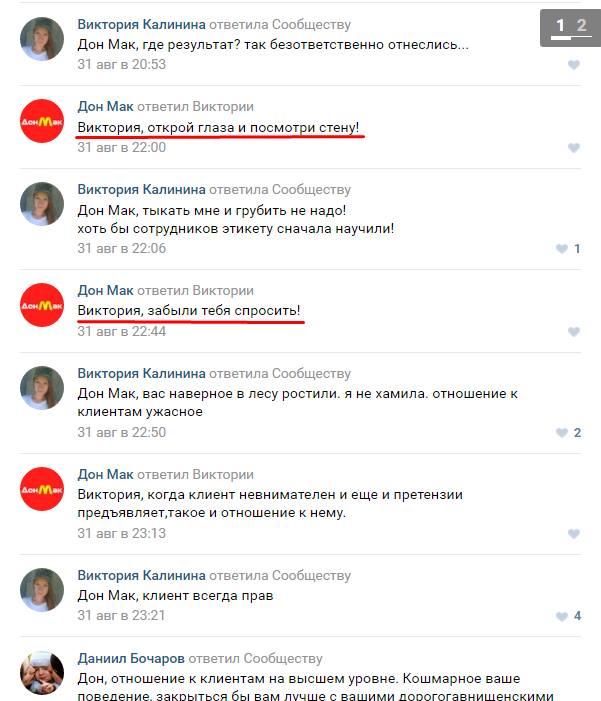 Фальшивый McDonald's боевиков ДНР посылает критиков матом: опубликована переписка (2)