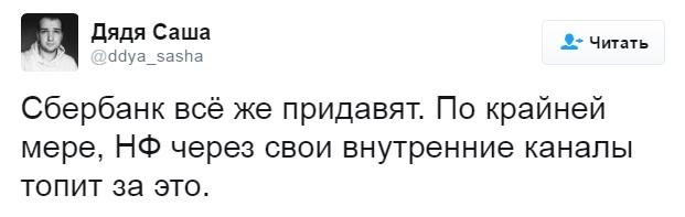 Громкое решение СНБО по российским банкам: в РФ перевозбудились (2)