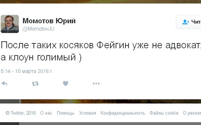 Фейгин объяснил, откуда получил «письмо Порошенко»: соцсети иронизируют (2)