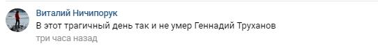Одесса чуть не осталась без мэра: фото с Трухановым насмешило соцсети (3)