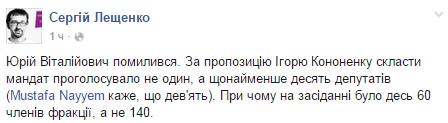 В БПП отказались исключить Кононенко из фракции (1)