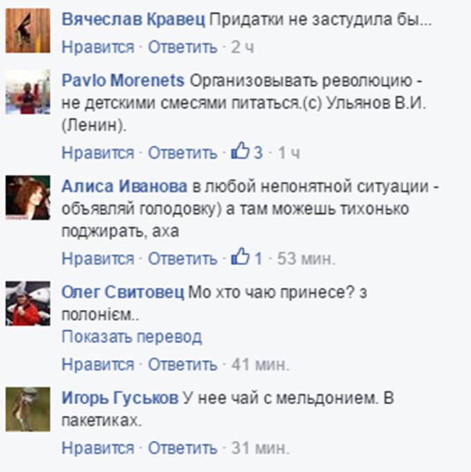 У мережі посміялися над ночівлею Савченко під АП: з'явилися фото (6)