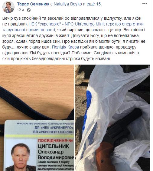 Подстрелил по неосторожности: в Киеве ранили украинскую журналистку (1)