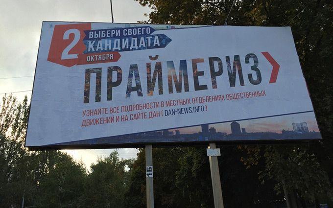 """Учасникам """"праймеріз"""" в ЛНР роздають безкоштовні труни: з'явилися фото"""