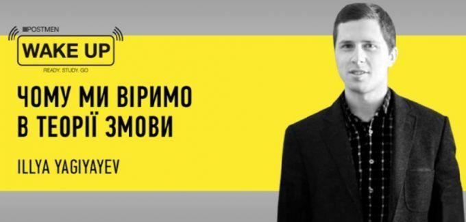 Илья Ягияев: Почему мы верим в теории заговора - эксклюзивная трансляция на ONLINE.UA