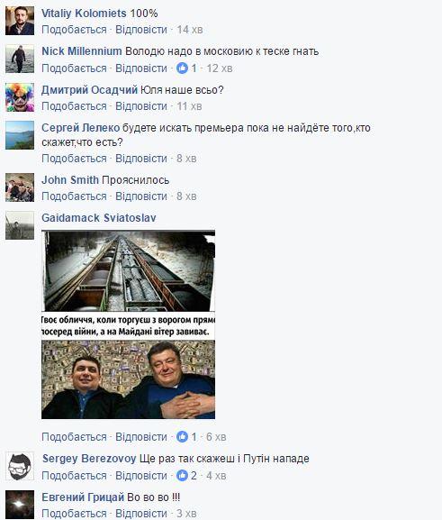 Гройсман допускает веерные отключения повсей стране— Блокада Донбасса