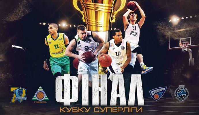 """Днепр"" получил Кубок Суперлиги по баскетболу"