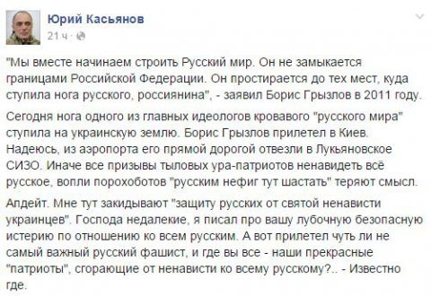 Навіщо приїжджав Гризлов в Україну: реакція соцмереж (3)