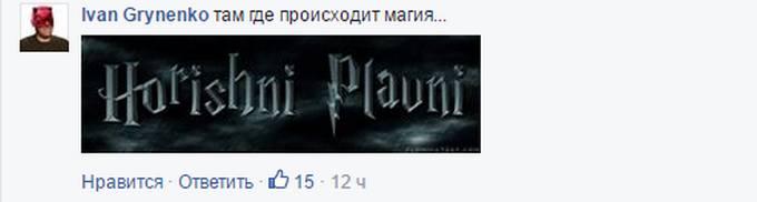 Соцмережі підірвало нове ім'я українського міста: з'явилися відео та фотожаби (9)