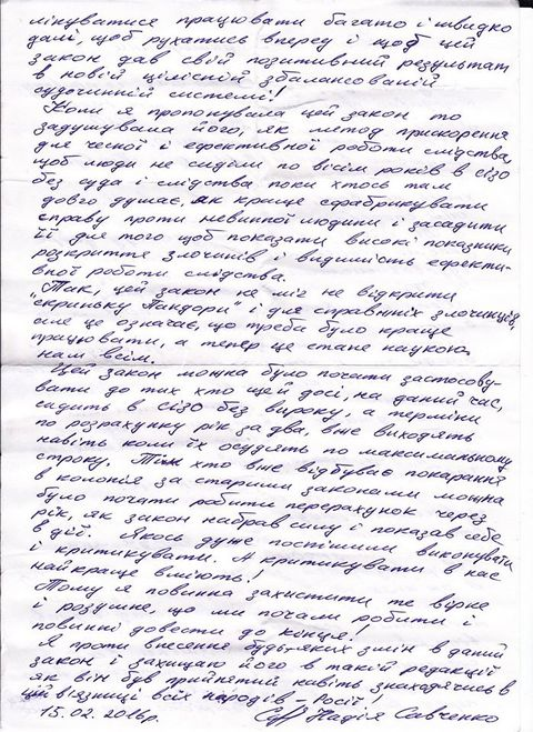 Савченко написала письмо Тимошенко: опубликованы фото (2)