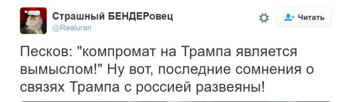 Значит, компромат есть: в соцсетях высмеяли оправдания Кремля насчет Трампа (2)