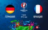 Німеччина - Франція: онлайн трансляція матчу 1/2 фіналу Євро-2016
