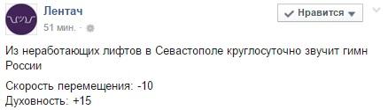 Видео с гимном России в неработающем лифте Крыма стало хитом сети (1)