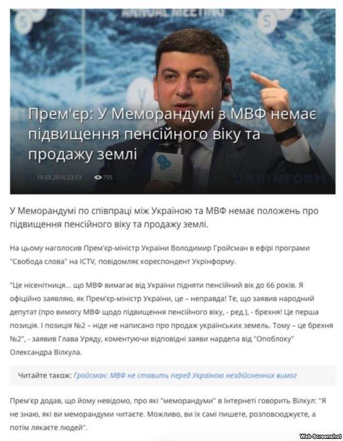 Росію піймали на новому фейку про Україну: з'явилися подробиці (2)