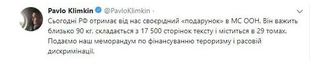Чрезвычайное количество доказательств: Украина подает меморандум в Суд ООН по делу против РФ (1)