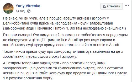 """Неочікувано: """"Газпром"""" можуть позбавити частки в """"Північному потоці"""" (1)"""