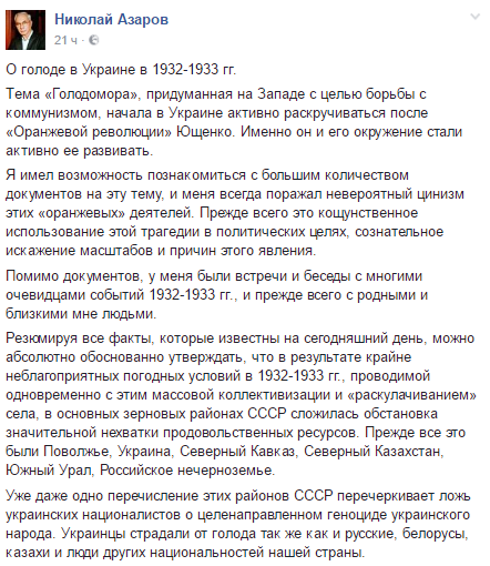 Азарова зловили на нахабній брехні про Голодомор: соцмережі обурені (1)