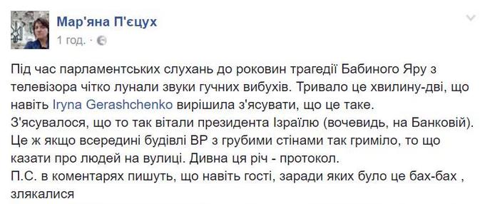 Киевлян в соцсетях взбудоражили загадочные взрывы (2)