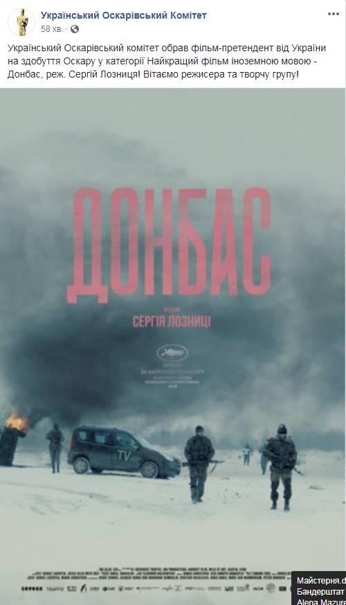 """Определен претендент на """"Оскар"""" от Украины (1)"""
