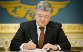Історичний момент: Порошенко підписав важливий закон