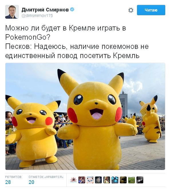 У Путіна висловилися про покемонів у Кремлі: соцмережі веселяться (1)