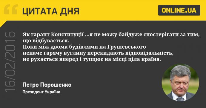 16 февраля в Украине и мире: главные новости дня (1)
