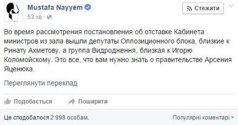 Всех переиграл: соцсети отреагировали на провал отставки Яценюка (3)