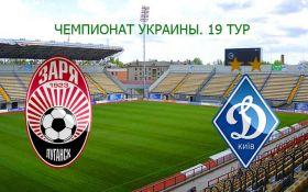 Заря - Динамо: онлайн видеотрансляция матча