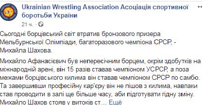 Умер один из старейших украинских борцов вольного стиля (1)