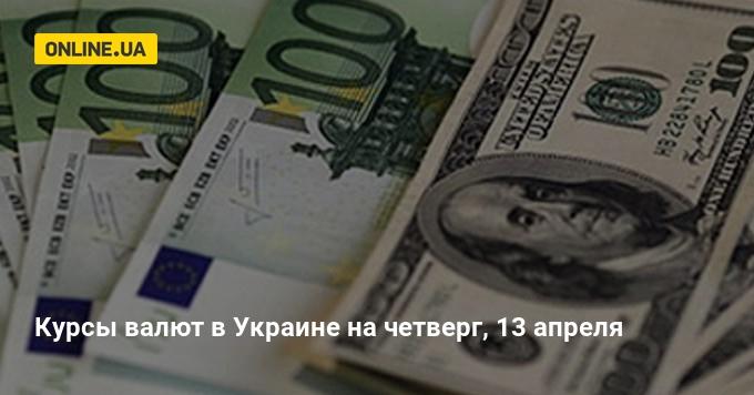 Национальный банк Украины на 13 апреля 2017 года укрепил курс гривны до 26 bef4130973269