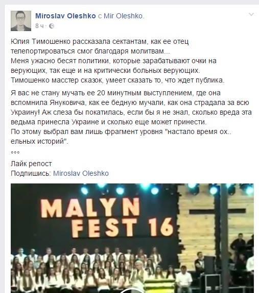 """В Україні знайшли несподіваного послідовника """"руського миру"""" (1)"""