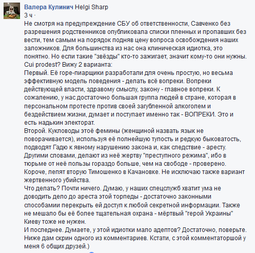 """Савченко """"улучшила"""" скандальные списки пленных: сеть продолжает кипеть (3)"""