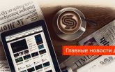 Сергей Бубка попал в коррупционный скандал и другие главные новости 20 сентября