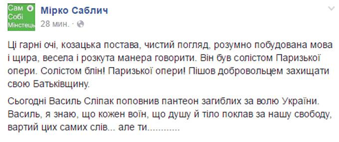 Він був голосом цієї війни: соцмережі обговорюють загибель оперного співака на Донбасі (2)