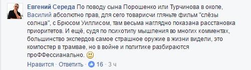 Діти Порошенка і АТО: відомий боєць дав яскравий коментар (4)