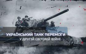 В Україні протролили росіян на відео з Т-34 - українським танком перемоги