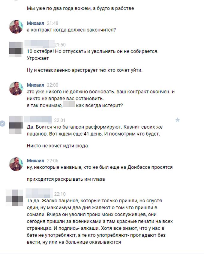 Бойовики ДНР скаржаться на одіозного ватажка через страти: опубліковано листування (1)